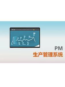讯商生产制造管理系统