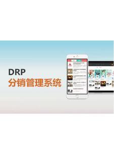 讯商DRP分销管理系统