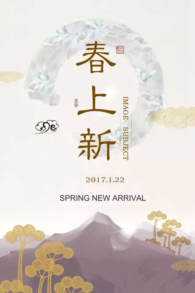 2017年印象主题春装新品