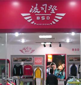 波司登购英国服装连锁交易有望于下月完成