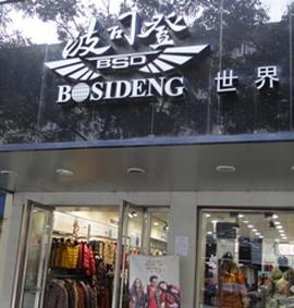 波司登购英国服装连锁公司 交易接近完成