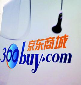 消息人士称京东下半年将IPO