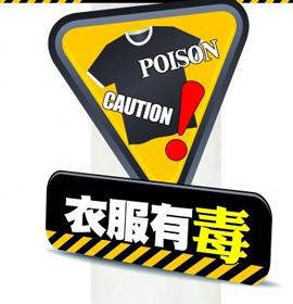 中国印染行业:环保达标是企业生存前提
