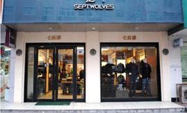 七匹狼:加盟商售罄率超70% 库存情况较为良性