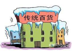 """谁在""""谋杀""""中国的百货业?"""