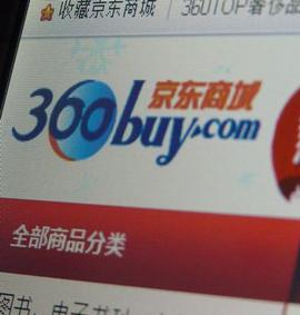 腾讯入股京东背后:一个微信入口 价值14亿美元