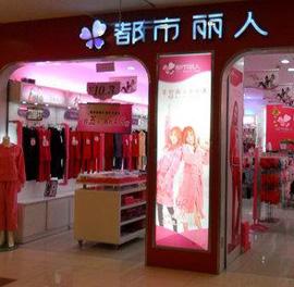 内衣品牌都市丽人拟赴港募资18亿港元