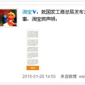 淘宝激战总局:正式投诉网监司司长刘红亮