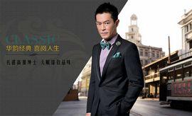 男装企业代表