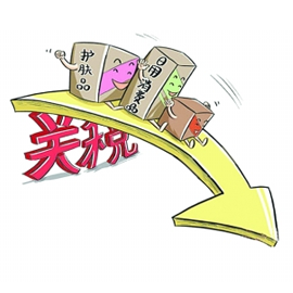 进口关税大幅降低 一批新规施行