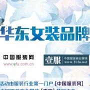 """关于""""2015华东女装品牌热门榜""""微信投票禁止恶意刷票声明"""