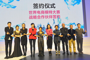 2016世界电商模特大赛(中国)赛区启动仪式在粤揭幕
