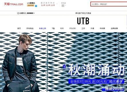 森马男装U.T.B入驻天猫京东 打响多品牌战略第一步