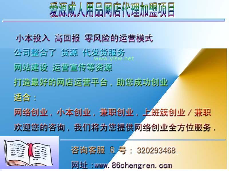 2012火千元创业项目,提供货源,代发货