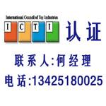 ICTI認證,什么是ICTI認證,ICTI認證內容,ICTI認證標準,ICTI認證公司,玩具ICTI