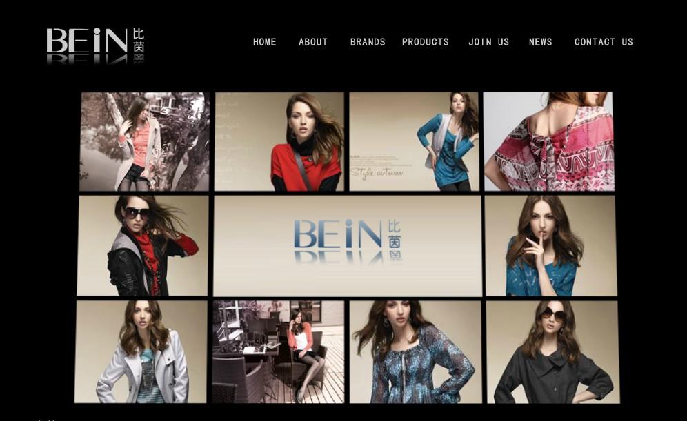 杭州比茵服饰有限公司重庆分公司于7月13日开展冬装订货会