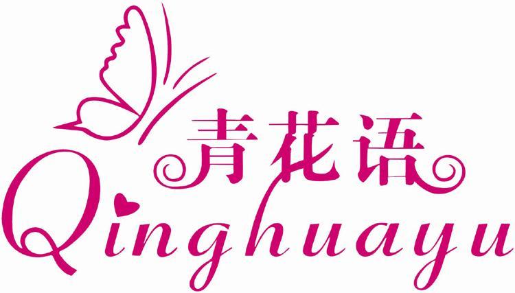 青花语女装品牌加盟淑女装品牌加盟虎门女装品牌加盟