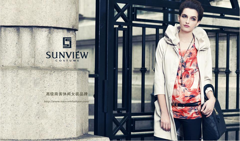 sunview尚约 女装,诚邀您加盟!上海三润服装