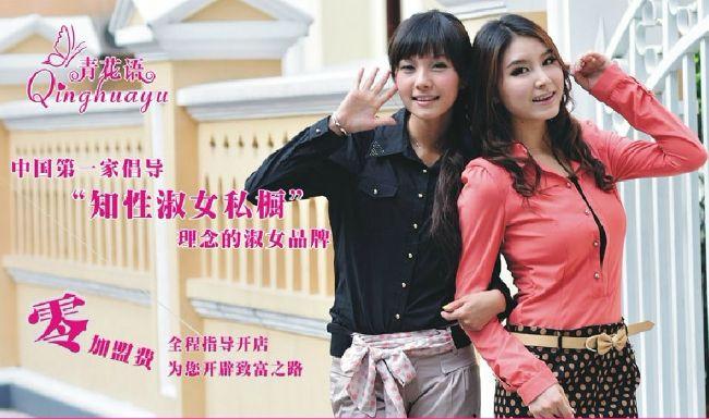 """中国女装品牌""""青花语"""" 成就您未来美好生活"""