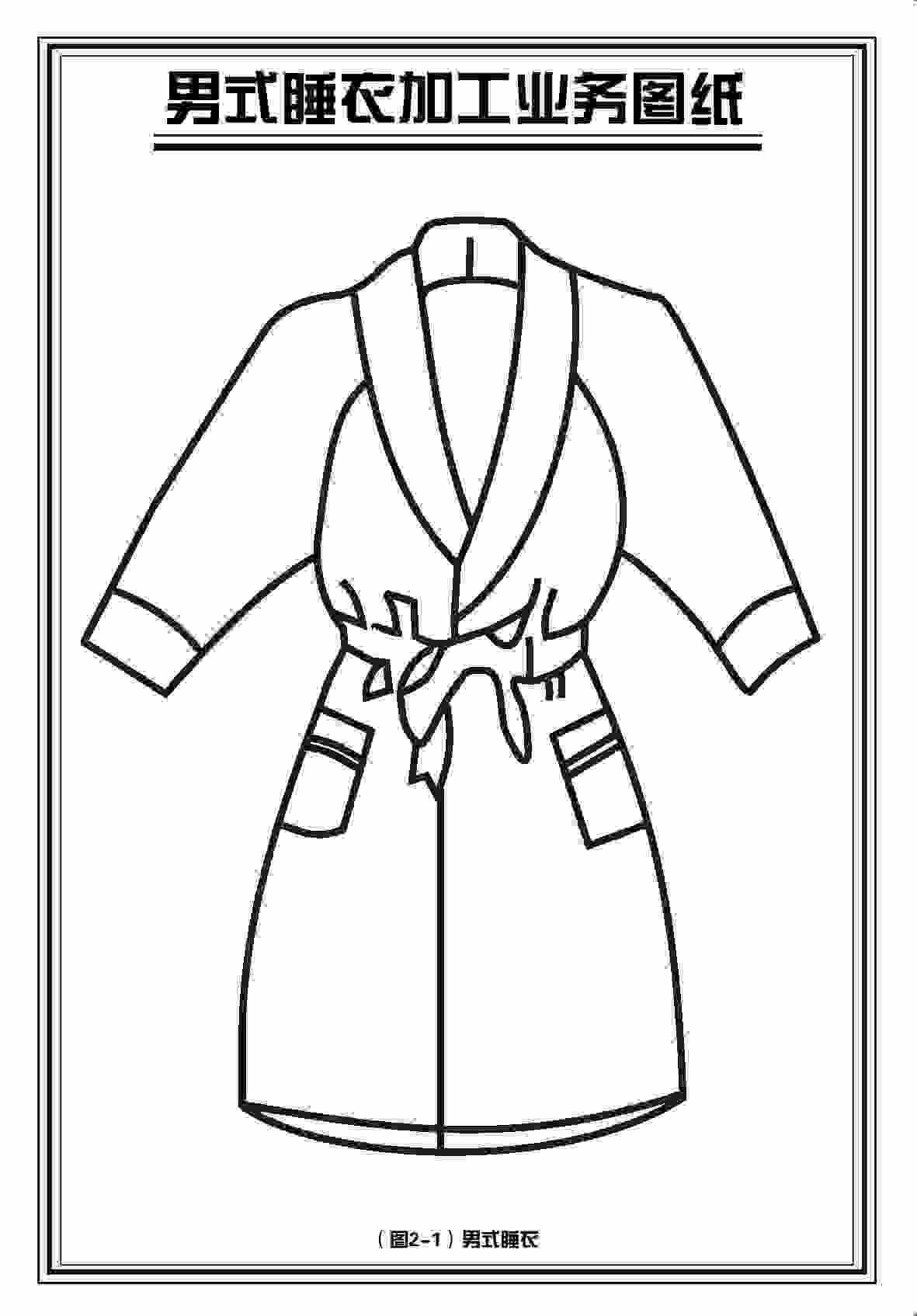 男女式睡衣訂單外發加工