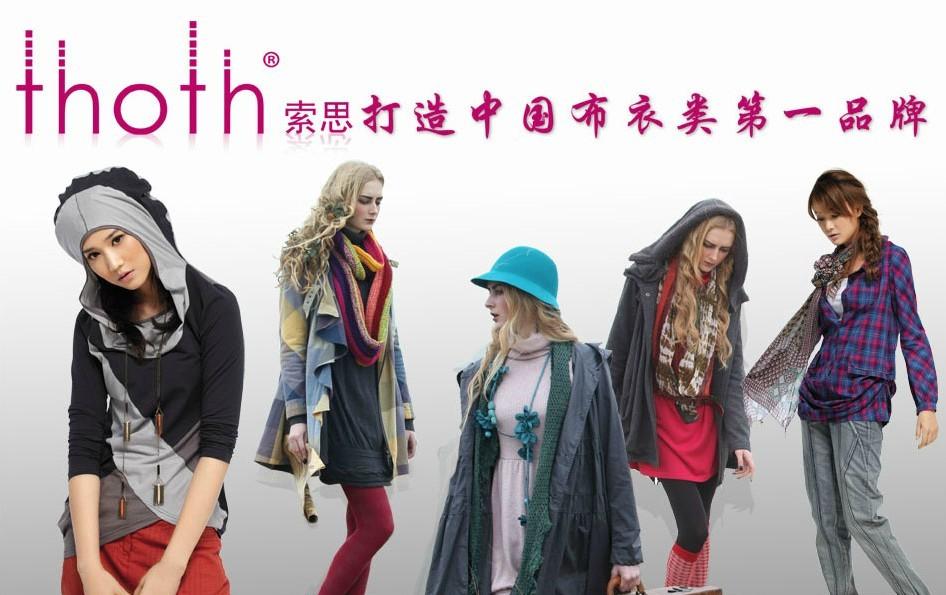 索思—打造中国布衣类第一品牌