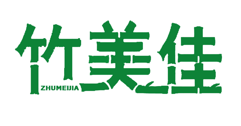 竹美佳全国招商加盟