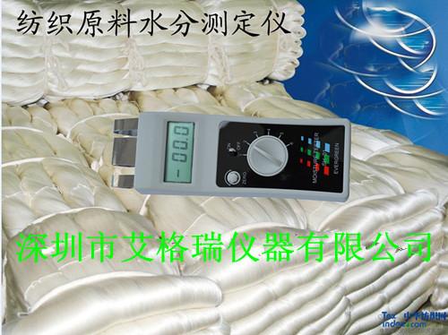 纺织品水分测定仪,布料水分仪