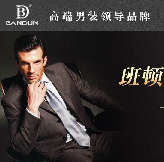 班顿洋服——低调的奢华!高端男装品牌招商加盟中!