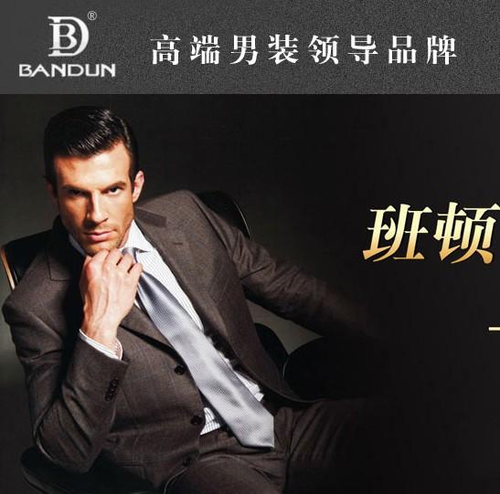 班顿——低调的奢华!高端男装品牌招商加盟中!