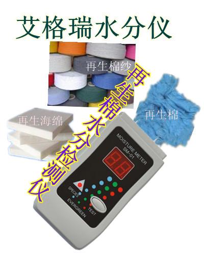 纺织物回潮率测试仪、棉纱水份检测计、面料湿度仪、布料回潮率检测仪