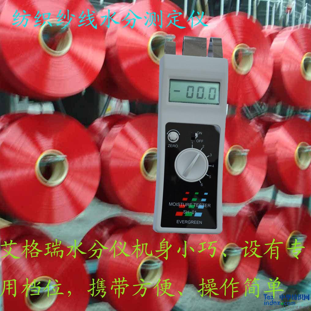 纺织纤维水分测定仪 ,无纺布纱线水分仪,尼龙含水率测试仪