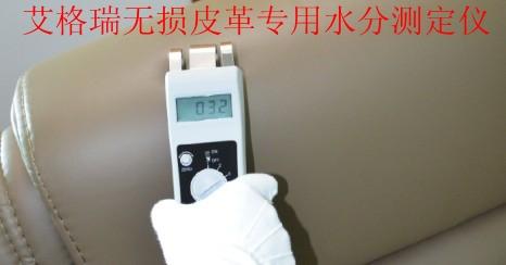 艾格瑞棉纱水分仪,布料水分测定仪