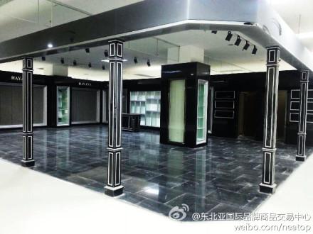 东北亚·迎新春欧洲时尚品牌购物展
