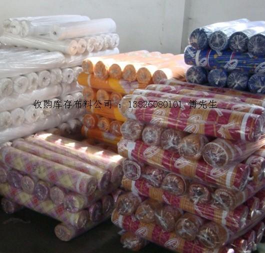 广州收布料 广州收面料 广州收布匹 收购处理布 回收库存面料