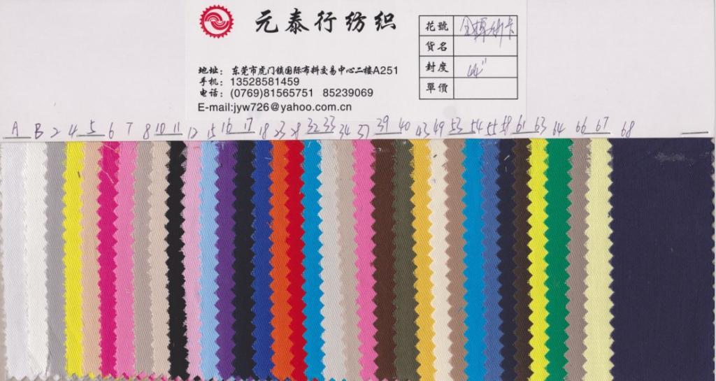 罗定服装面料 首选元泰行纺织 厂价直销量大从优