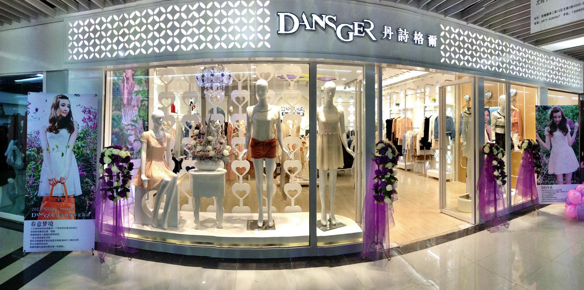 2014深圳丹诗格尔女装品牌现面向全国部分地区隆重招商