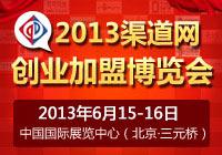 2013北京服装加盟连锁展览会