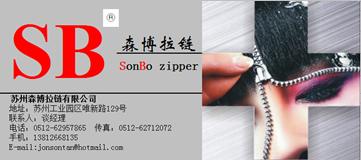 常年在蘇州產銷各類款式的普通國產拉鏈,同時生產和銷售具有自主品牌的SB拉鏈