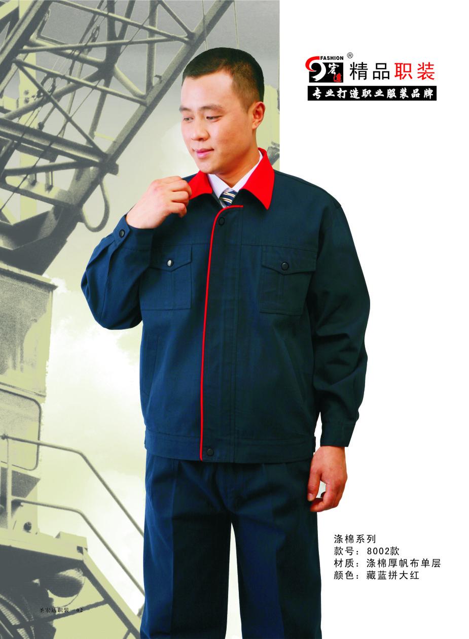 西安工作服批发,陕西劳保服