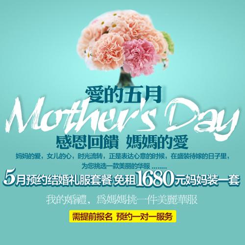 深圳衣纱礼服 Mother's Day 感恩回馈免租妈妈装