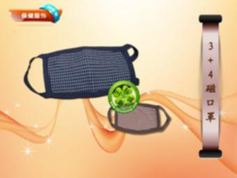 远红外保健口罩防风沙健康远红外保健口罩生产