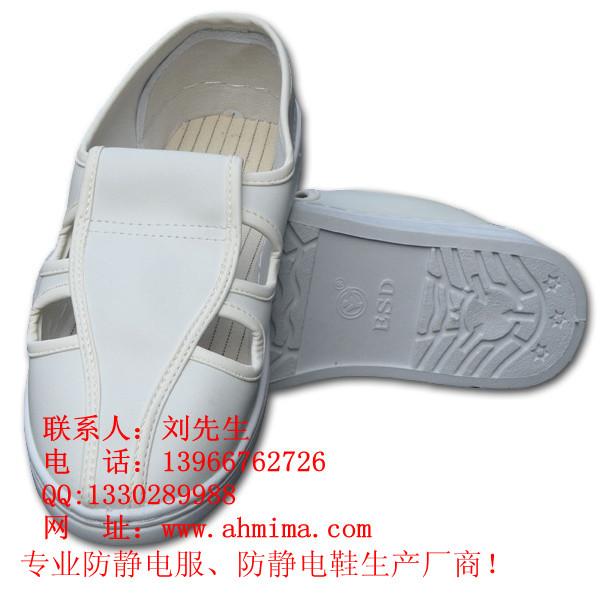合肥防靜電鞋供應┃合肥防靜鞋廠家