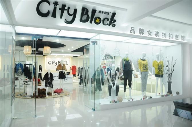 城市风尚服饰有限公司