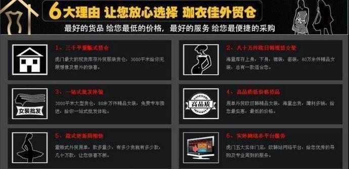 东莞珈衣佳原单外贸服装批发欧日韩中高档精品女装批发货源网站