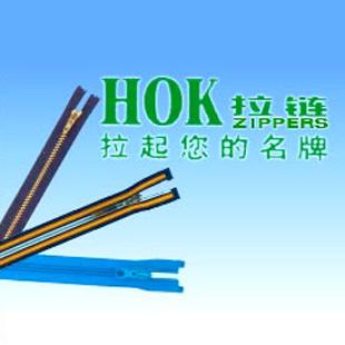 """辉丰科技股份有限公司供应""""HOK""""品牌拉链"""