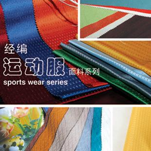 万方经编有限公司供应各类特殊面料产品