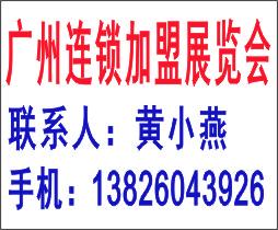 2014第28届广州特许连锁加盟展览会