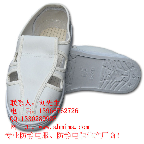 淮南防靜電鞋┃淮南防靜電鞋廠家