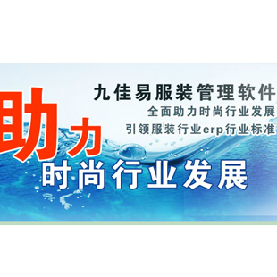 九佳易软件诚邀商务合作