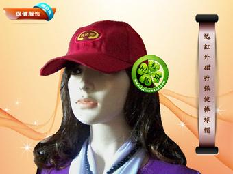 磁疗保健帽子新品供应磁疗保健帽子
